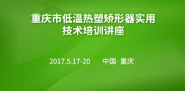 重庆市低温热塑矫形器实用技术培训讲座