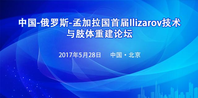中国-俄罗斯-孟加拉国首届Ilizarov技术与肢体重建论坛