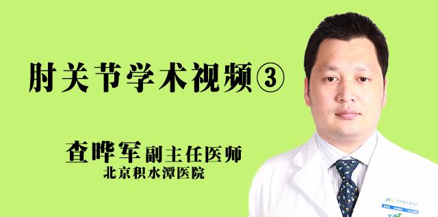 <b>肘关节学术视频③</b>