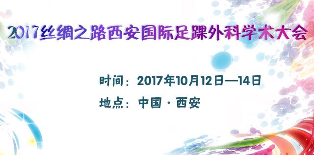 2017丝绸之路 西安国际ManbetX手机版登录manbetx万博体育平台高峰论坛日程