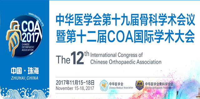 第十二届COA国际学术大会攻略
