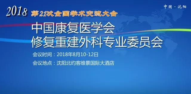 中国康复医学会修复重建manbetx万博体育平台专业委员会第21次全国学术交流大会
