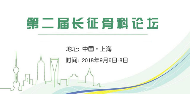第二届长征万博手机iOS论坛