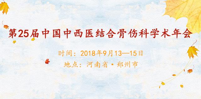 <b>第25届中国中西医结合骨伤科学术年会</b>