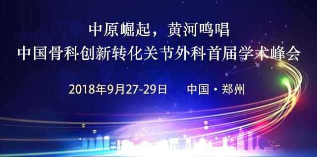 中国万博手机iOS创新转化关节manbetx万博体育平台首届学术峰会 (中原崛起,黄河鸣唱)·郑州