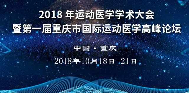2018 年运动医学学术大会暨第一届重庆市国际运动医学高峰论坛