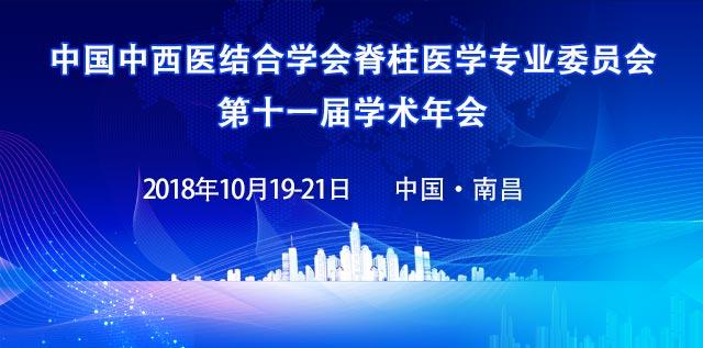 <b>中国中西医结合学会脊柱医学专业委员会第十一届学术年会</b>
