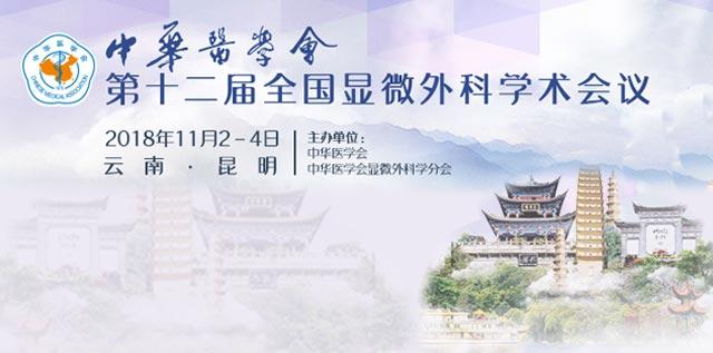 <b>中华医学会第十二届全国显微manbetx万博体育平台学术会议、SICOT中国部显微manbetx万博体育平台学术大会暨第</b>