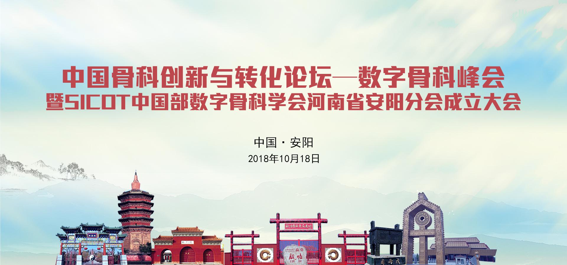 中国万博手机iOS创新与转化论坛-数字万博手机iOS峰会 暨SICOT中国