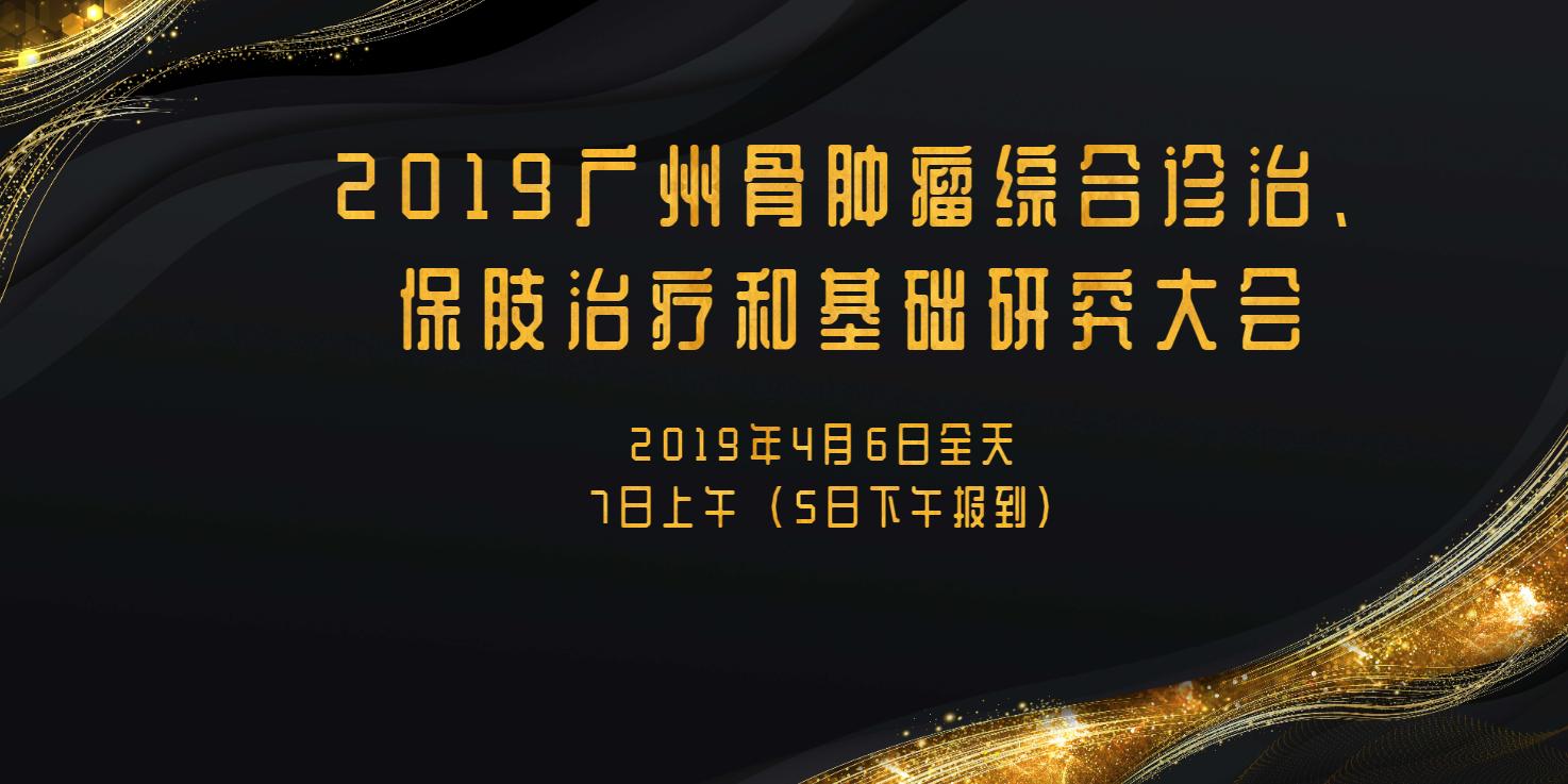 2019广州骨肿瘤综合诊治、保肢治疗和基础研究大会