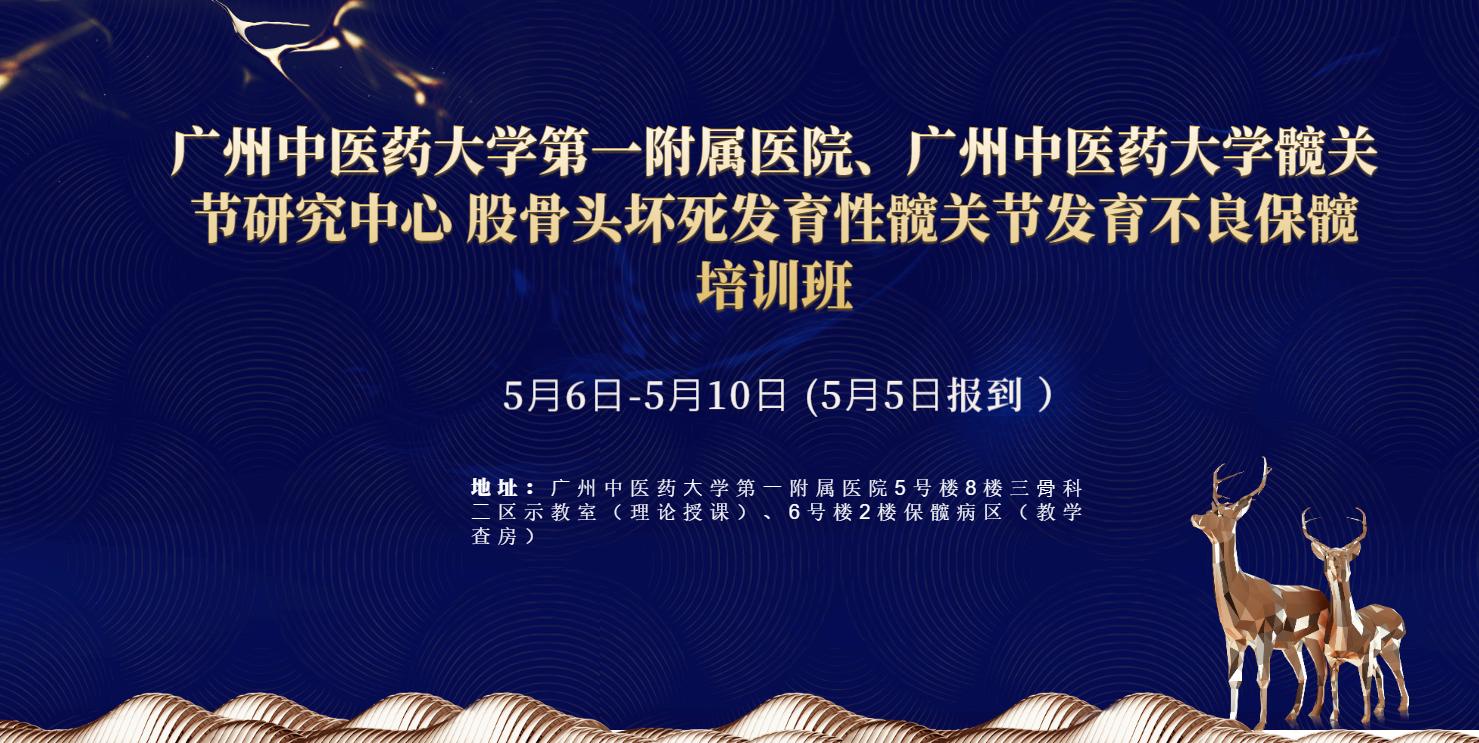广州中医药大学第一附属医院、广州中医药大学髋