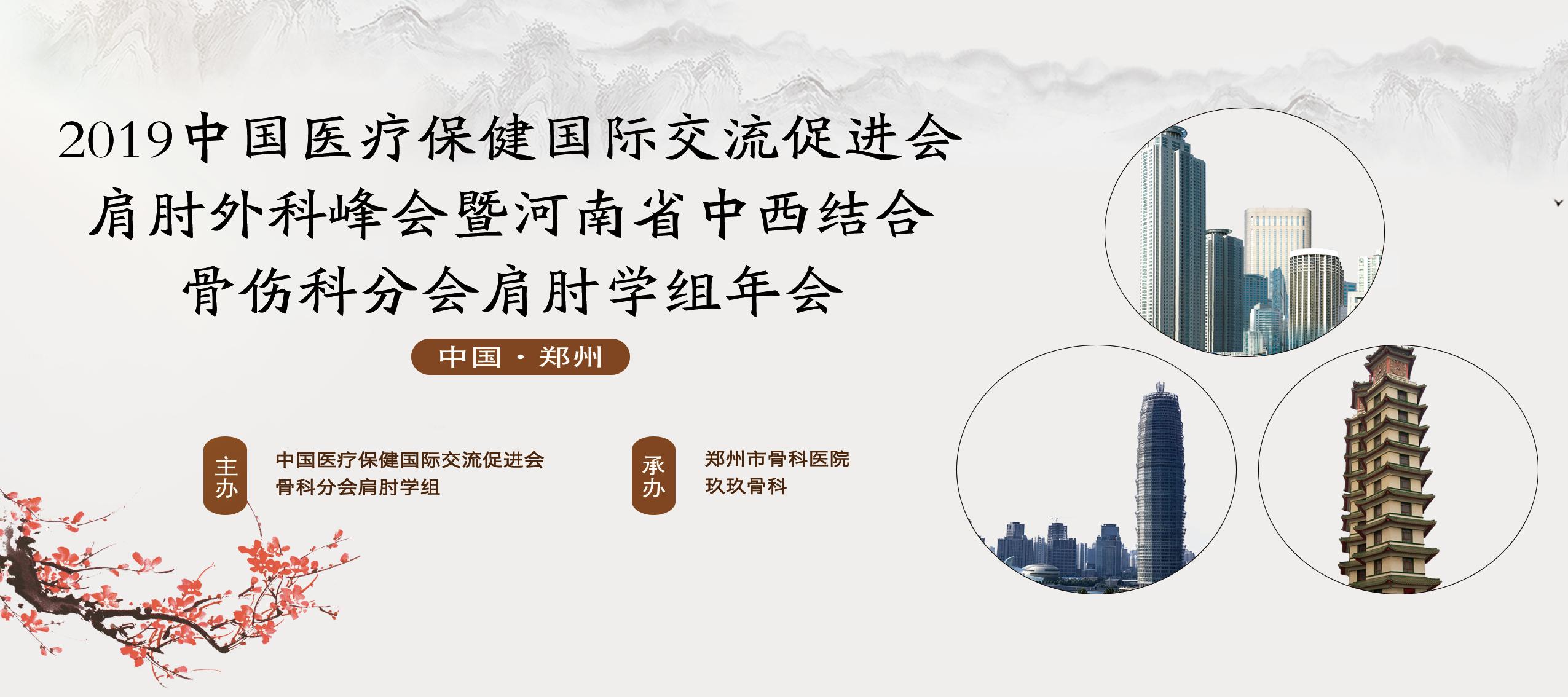 2019中国医疗保健国际交流促进会肩肘manbetx万博体育平台峰会 暨