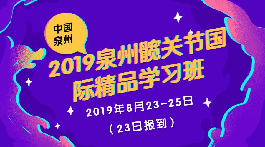 2019泉州髋关节国际精品学习班