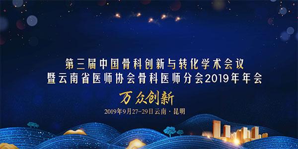 第三届中国万博手机iOS创新与转化学术会议 暨云南省医师